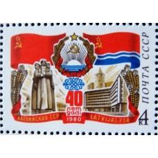 1980 40-летие Прибалтийских республик.Латвийская ССР