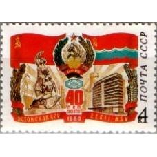 1980 40-летие Прибалтийских республик.Эстонская ССР
