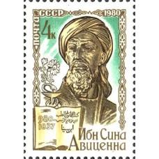 1980 1000-летие со дня рождения Ибн Сины (Авиценна, 980-1037)