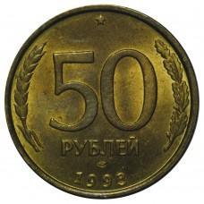 50 рублей 1993 г. Россия. ЛМД, немагнитная