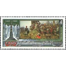 1980 600-летие Куликовской битвы