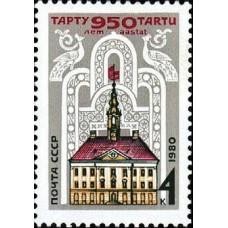 1980 950-летие Тарту