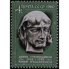 1980 275-летие со дня рождения Давида Гурамишвили
