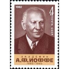 1980 100-летие со дня рождения А.Ф.Иоффе
