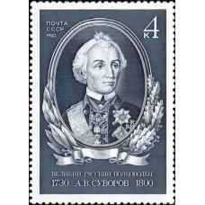 1980 250-летие со дня рождения Генераллисимуса А.В.Суворова