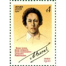 1980 100-летие со дня рождения Александра Блока