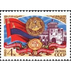 1980 60-летие Армянской ССР