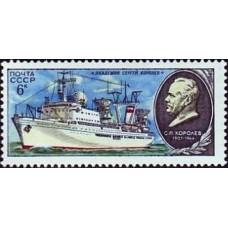 1980 Научно-исследовательский флот.Академик Сергей Королев