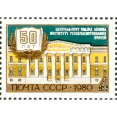 1980 50-летие Института усовершенствования врачей