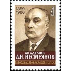 1980 Памяти академика А.Н.Несмеянова