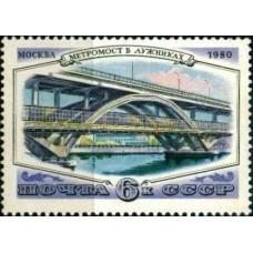 1980 Мосты Москвы.Калининский мост