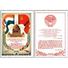 1980 Визит Л.И.Брежнева в Индию