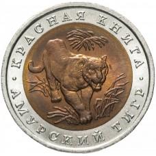 10 рублей 1992 Амурский тигр UNC, Красная Книга