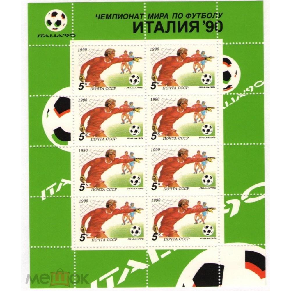 1990 Чемпионат мира по футболу ''Италия-90''. малый лист 5 копеек *8штук