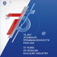 2020 надпечатка 75 лет атомной отрасли России .Сувенирный набор в художественной обложке.