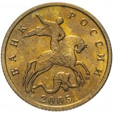 10 копеек 2005 года М