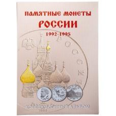 Альбом для памятных монет Молодая Россия 1992-1995  блистерный
