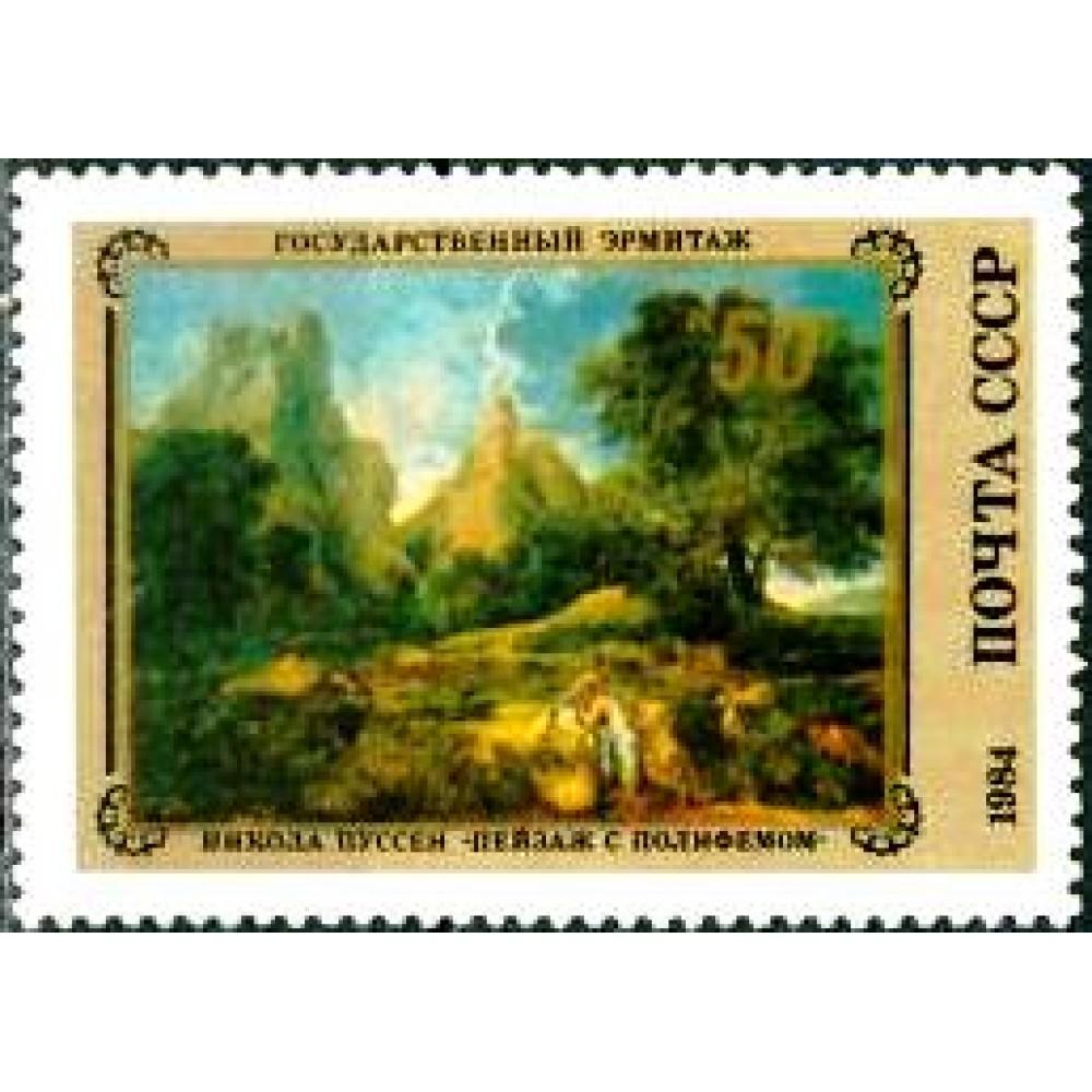 Купить марки 1984 Шедевры Государственного Эрмитажа ...