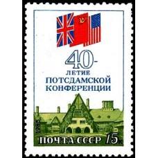 1985 40-летие Потсдамской конференции. Флаги СССР, США и Великобритании