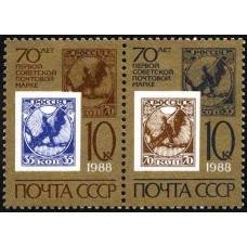 1988 70-летие первой советской почтовой марки. Рисунки марок № 1 и № 2