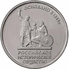 5 рублей РИО (150-летие основания Русского Исторического Общества) 2016 года