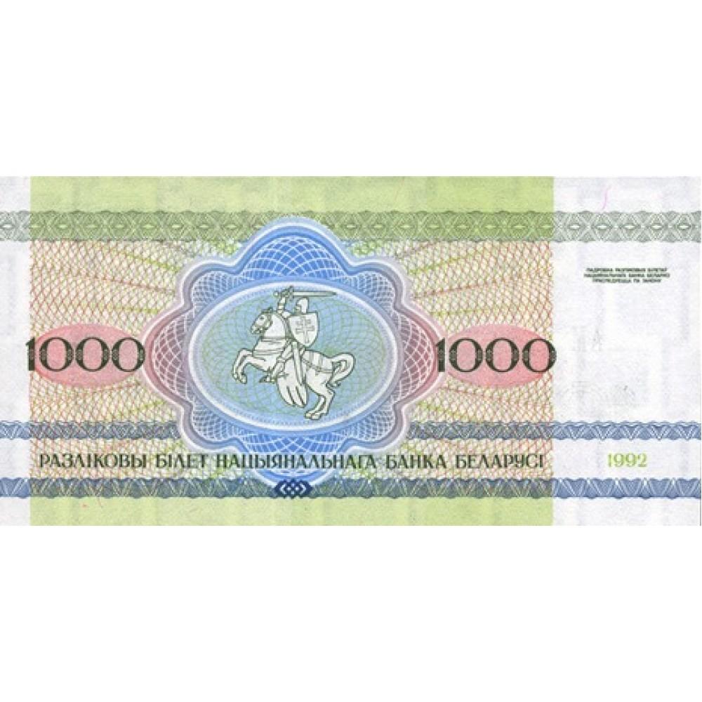 Беларусь 1000 рублей 1992 .UNC пресс