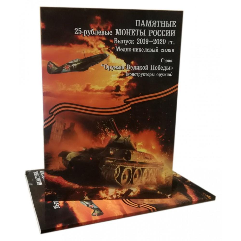 Альбом для 25 рублей 2019-2020 Оружие Великой Победы/ конструкторы оружия, блистерный