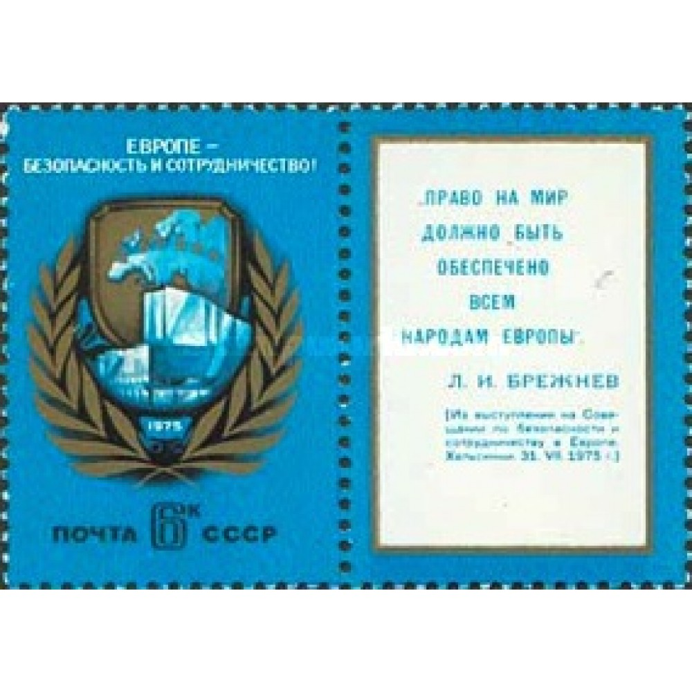 1975 Совещание по безопасности и сотрудничеству в Европе.Дворец ''Финляндия'' на фоне карты Европы
