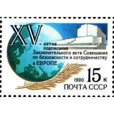1990 15-летие подписания Заключительного Акта ОБСЕ. Памятный текст на фоне земного шара