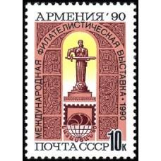 1990 Международная филателистическая выставка ''Армения-90''. Памятник ''Мать-Армения''