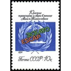 1991 10-летие деятельности ЭСКАТО в Тихом океане. Эмблема ЭСКАТО