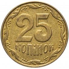 25 копеек Украина 1992-2010