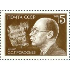1991 100-летие со дня рождения С.С.Прокофьева. С.Прокофьев