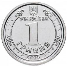 1 гривна Украина 2018 Владимир Великий