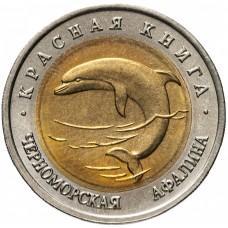 50 рублей 1993 Черноморская Афалина UNС, Красная Книга