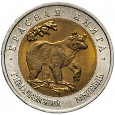 50 рублей 1993 Гималайский медведь UNC, Красная Книга