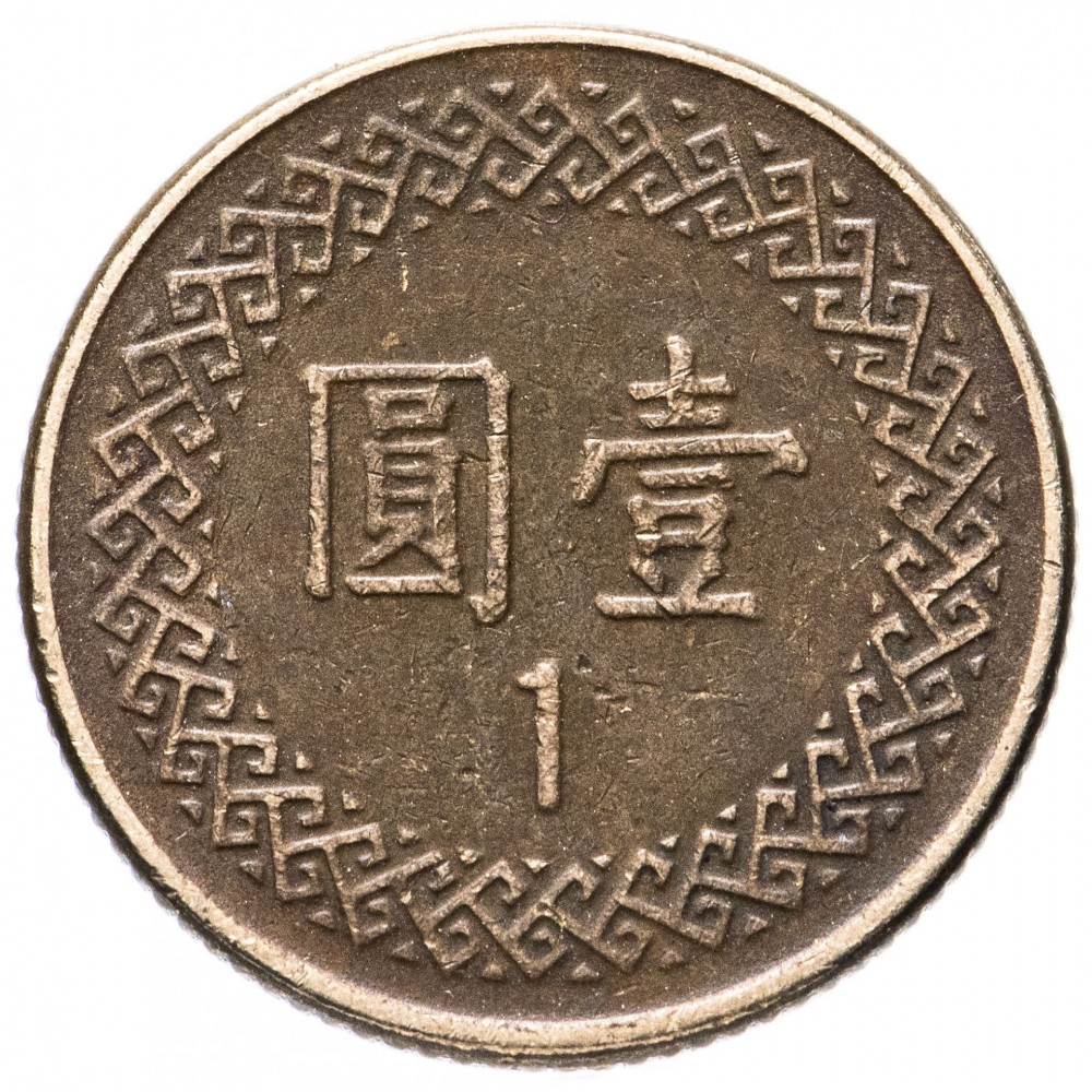 1 доллар Тайвань 1981-2019