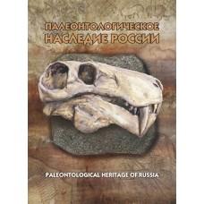 2020 тип2 Палеонтологическое наследие России, 2-я форма выпуска.Сувенирный набор в художественной обложке.