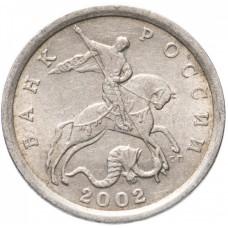 5 копеек 2002 СПМД