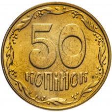 50 копеек Украина 1992-2009