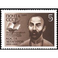 1989 130-летие со дня рождения Косты Хетагурова