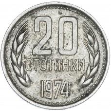 20 стонинок  Болгария 1974-1990