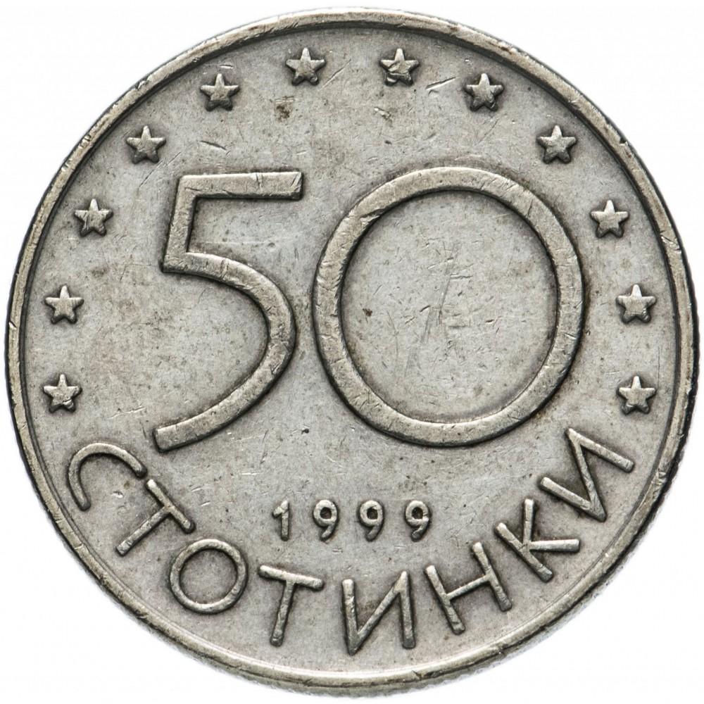 50 стотинок  Болгария 1999
