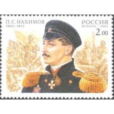 2002 200 лет со дня рождения П.С. Нахимова № 756