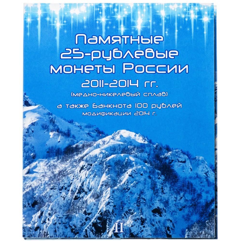 Альбом для монет и банкноты Олимпиада в Сочи 2014   Том 2