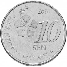 10 сенов Малайзия 2011-2019