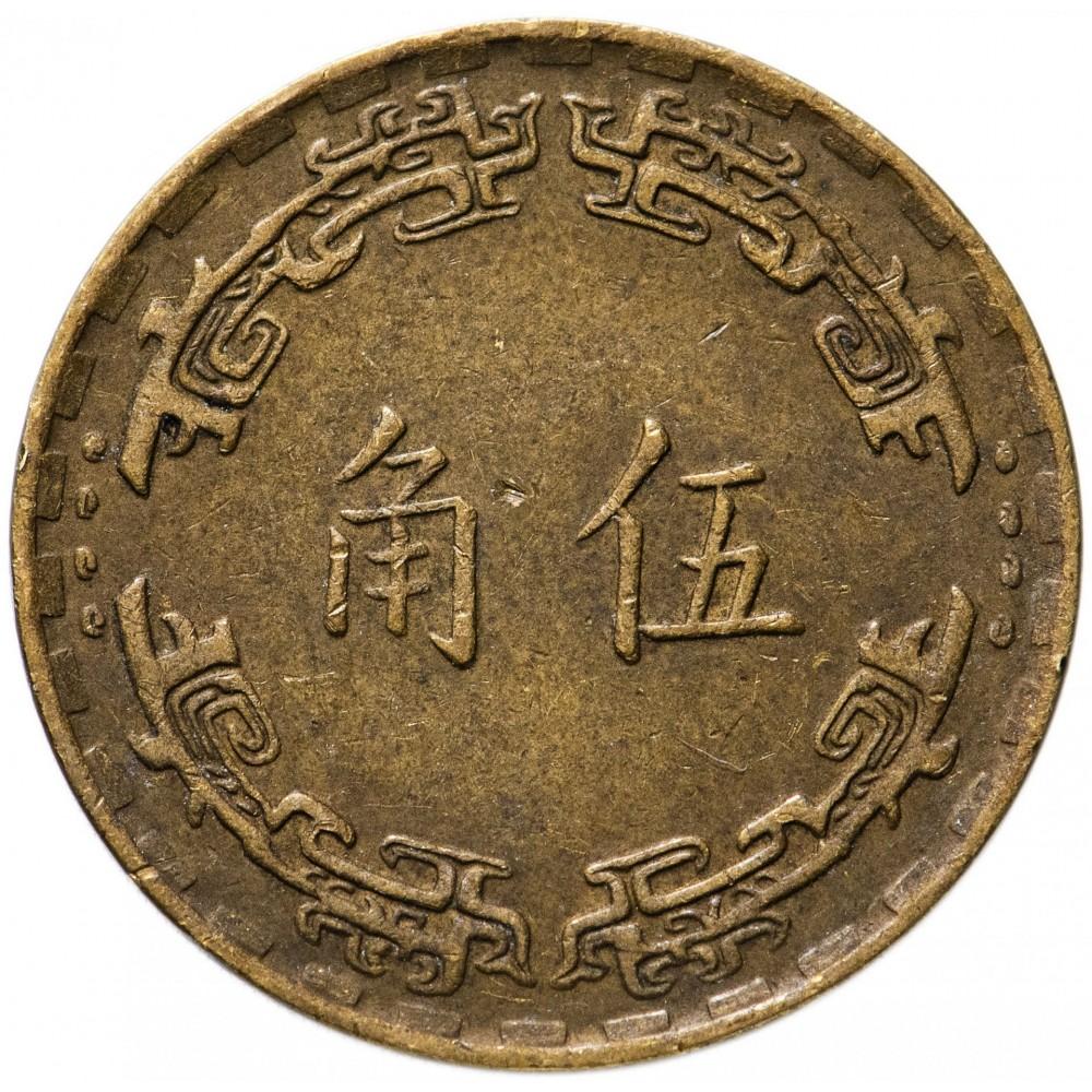 5 цзяо (джао) Тайвань 1967-1973