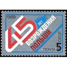 1989  45-летие возрождения Польши.Памятный текст