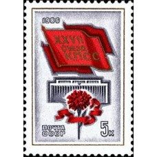 1986  XXVII съезд КПСС.Гвоздика на фоне Дворца съездов