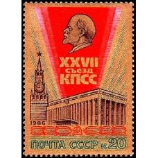 1986  XXVII съезд КПСС.Кремлевский Дворец съездов